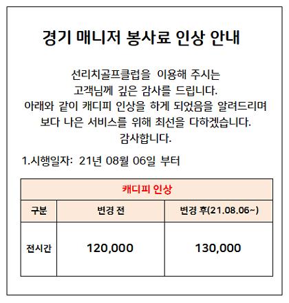 경기 매니저 봉사료 인상 안내(21.08.06~)